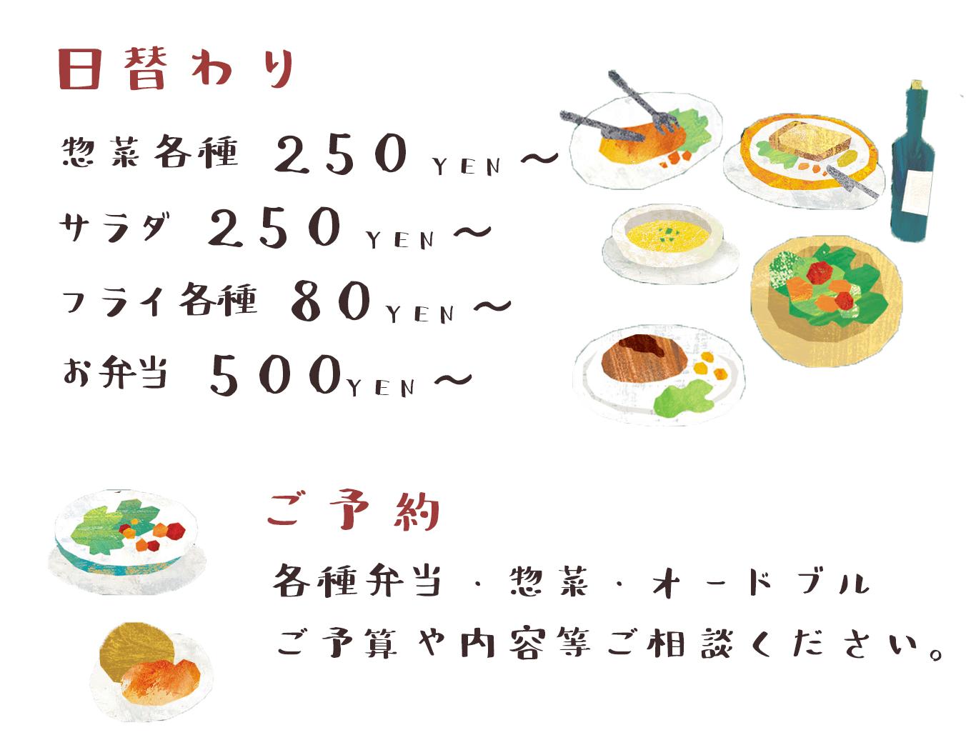 日替わり・予約メニュー